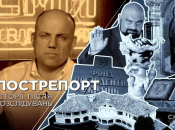 """The Schemes"": Present from Obama, secret church in the GPU and the fence of the Zlochevsky estate - Postreport #1"