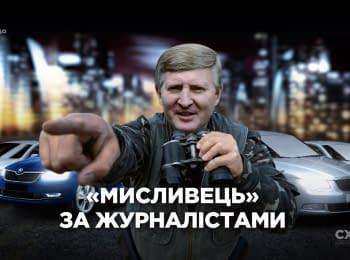 «Схеми»: Охоронці олігарха Ахметова півроку систематично стежать за журналістом «Схем»