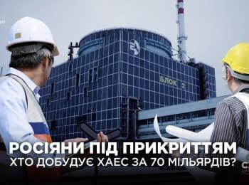 """""""Схеми"""": Росіяни під прикриттям. Хто добудує Хмельницьку АЕС за 70 мільярдів?"""