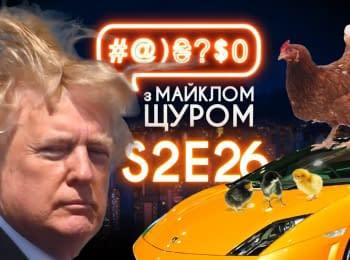 Groisman, Kosyuk, Trump at #@)₴?$0 with Michael Schur #26