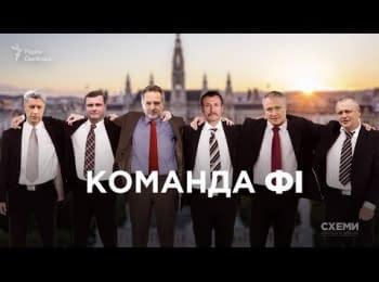 «Схеми». «Команда Фі»: Хто лишився вірним Фірташу та вітав його з днем народження у Відні
