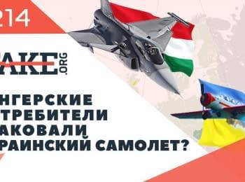 StopFakeNews: Готовилась ли Венгрия сбивать украинский самолет? Выпуск 214