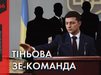 """Our Money"". Ze-telegram: secret correspondence of the Zelensky's team"