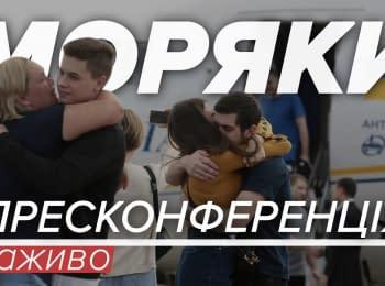 Прессконференции освобожденных моряков, 12.09.2019