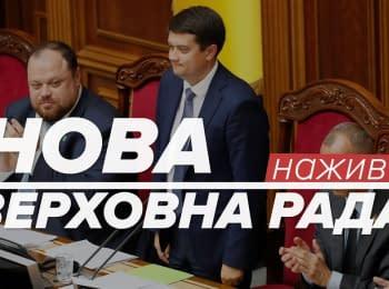 Верховная Рада: Отмена депутатской неприкосновенности