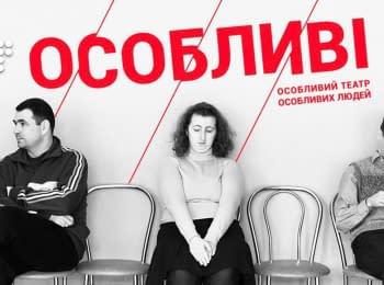 Фільм «Паростки»: театр особливих акторів
