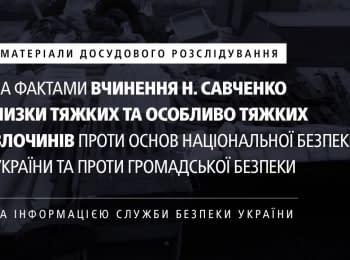 Матеріали досудового розслідування за фактами вчинення злочинів Надією Савченко