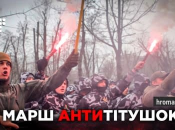 «Марш антитітушок». Hromadske.doc
