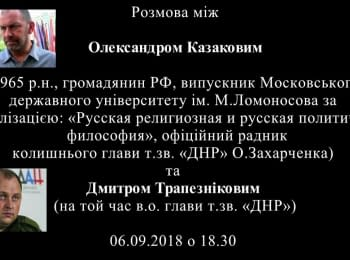 The SBU intercepted DNR leaders' talks on the distribution of power in the pseudo-republic