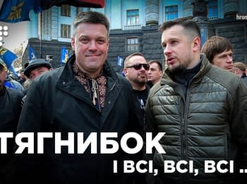 Tyahnybok and all others... Hromadske.doc