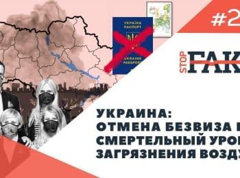 StopFakeNews: В Україні - розгул антисемитизму? Випуск 208