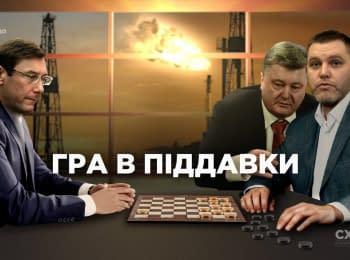 «Гра в піддавки»: чи відсудить генпрокурор Луценко газовий бізнес оточення Порошенка?