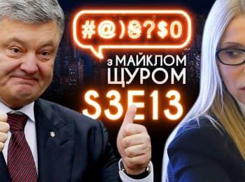 Imagine Dragons, Зеленский, Тимошенко, Порошенко: #@)₴?$0 с Майклом Щуром #13