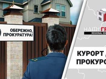 """""""Наші Гроші"""": Курорт для прокурорів: хто захоплює Чорноморські береги. Випуск 219"""