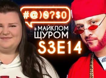 Потап, Twenty One Pilots, Alyona Alyona, Зеленский, Порошенко: #@)₴?$0 с Майклом Щуром #14