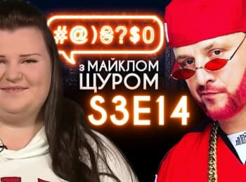 Potap, Twenty One Pilots, Alyona Alyona, Zelenskyi, Poroshenko: #@)₴?$0 with Michael Schur #14