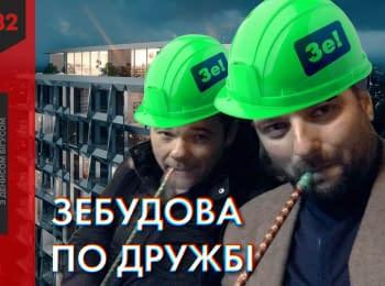 """""""Наші Гроші"""". ЗЕбудова: як друг глави офісу Зеленського заробляє на прокурорах"""