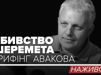 Murder of Sheremet: Avakov's briefing