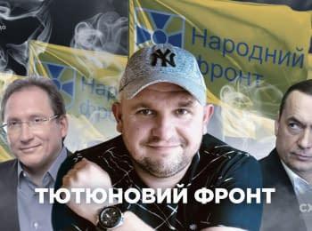 «Схеми»: Незаконний тютюновий бізнес під крилом «Народного фронту»