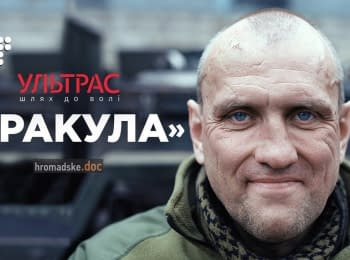Истории ультрас на войне: «Дракула». Hromadske.doc