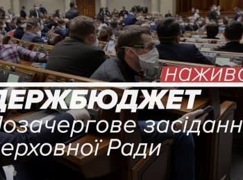 Changes to the state budget. Extraordinary session of the Verkhovna Rada