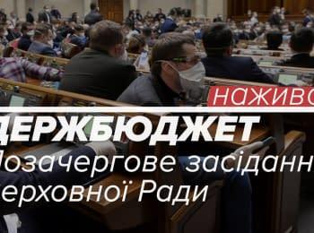 Зміни до держбюджету. Позачергове засідання Верховної Ради