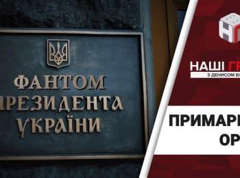 """""""Наши Деньги"""": Почему Администрации Президента не существует?"""