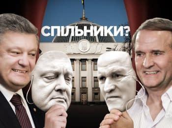 """""""Схеми"""": Спільники? Таємні зустрічі Порошенка та Медведчука"""