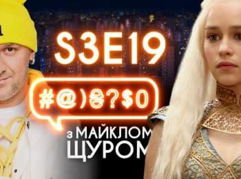 Гра престолів, Чучундра, Гладковський, Instagram, Потап, Тимошенко, ТІК: #@)₴?$0 з Майклом Щуром #19