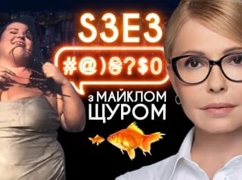 Tymoshenko, Poroshenko, gas, rap, Poplavsky: #@)₴$0 with Michael Schur #3