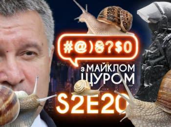 Порошенко, Аваков, Косюк и много животных: #@)₴?$0 с Майклом Щуром #20