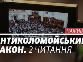 «Антиколомойський закон». Позачергове засідання Верховної Ради