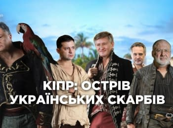 Treasure Island. Why Zelensky, Poroshenko and the oligarchs register businesses in Cyprus
