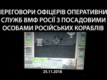 Radio communication between the Russian leadership and border guard ships, 25 11 2018