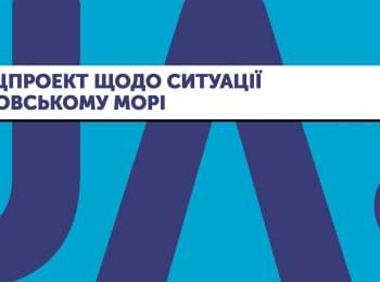 Ситуація в Азовському морі та можливий воєнний стан