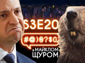 Зеленський, ЗНО, Порошенко, Тимошенко, скажені бобри, екстрасенси: #@)₴?$0 з Майклом Щуром #20