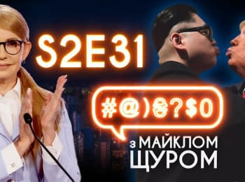 Tymoshenko, naked people, Trump: #@)₴?$0 with Michael Schur #31