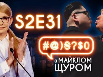Тимошенко, голые люди, Трамп: #@)₴?$0 з Майклом Щуром #31