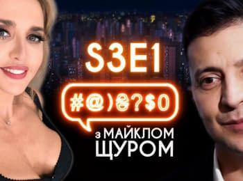 Oksana Marchenko, Tymoshenko, Zelensky, Lesya Nikitjuk: #@)₴$0 with Michael Schultz #1