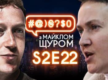 Savchenko, Groisman, Zuckerberg:  #@)₴?$0 with Michael Schur #22