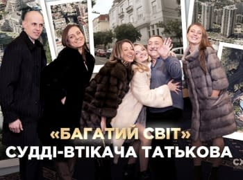 """""""Схеми"""": Суддя-втікач Татьков і елітне майно в Україні та Іспанії"""