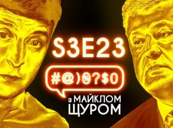 Zelensky, Poroshenko, debates, Billie Eilish, Harry Potter: #@)₴?$0 with Michael Schur #23