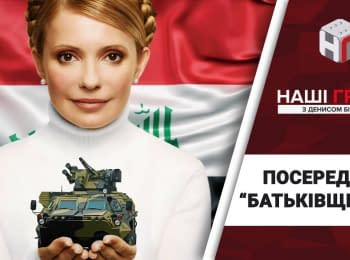 """Our Money"": For Iraq with love: Tymoshenko's colleague associated with the sale of weapons"