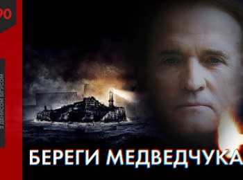 """Our Money"". Captured island: Medvedchuk's guards turned Trukhaniv into a training base"