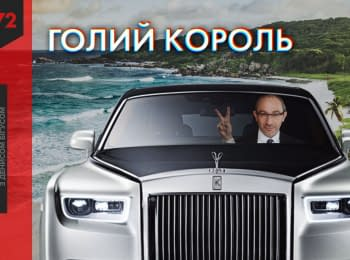 """Our Money"". Kingdom of Kernes: Rolls Royce, Instagram and Corporation ""Kharkiv"""