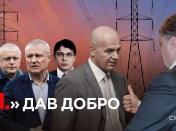 «Схеми». «П. дав добро»: як друг президента Кононенко заробляв на аферах в енергетиці
