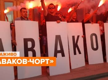 Акция под офисом Зеленского «Аваков-черт»