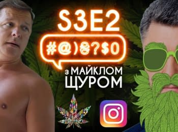 Legislation, Instagram, Lyashko, Poroshenko: #@)₴$0 with Michael Schur #2