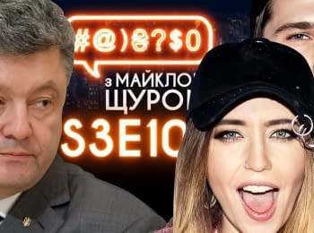 MONATIK, Перемога України, протести в Парижі, Бойко, Турчинов: #@)₴?$0 з Майклом Щуром #9