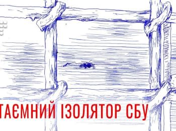Тайный изолятор СБУ / фильм-расследование Громадського